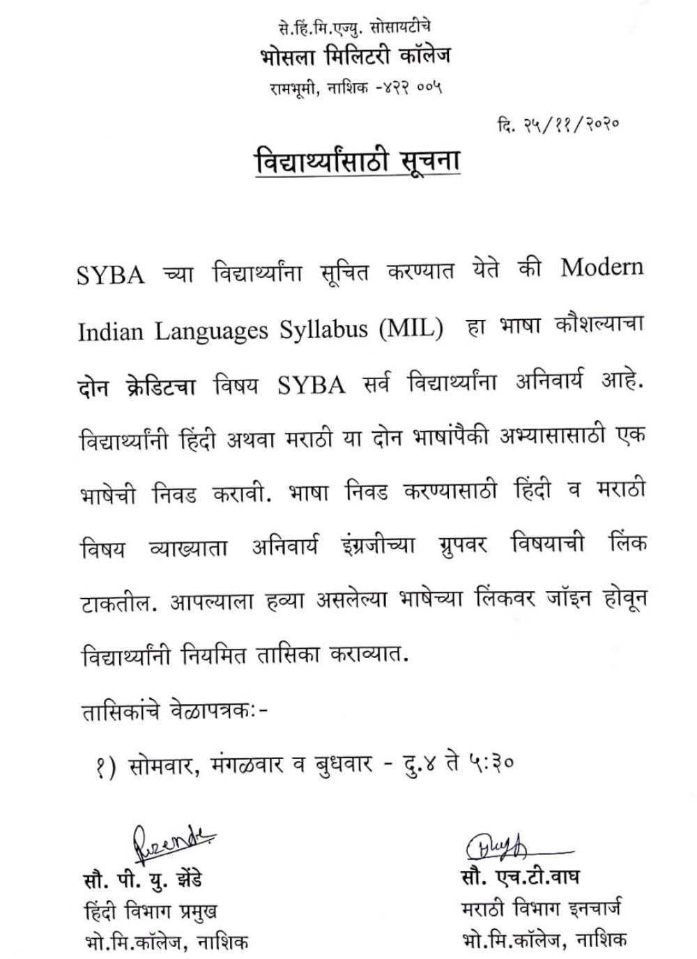 SYBA Students Notice_1&nb